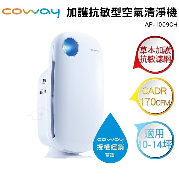 限時優惠 Coway加護抗敏型空氣清淨機AP-1009CH 送COWAY 活性碳除臭濾網1片 數量不多要買要快