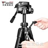 相機支架偉峰3520單眼相機三腳架數碼相機攝影三角架便攜微單手機自拍支架  台北日光NMS