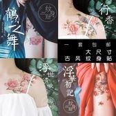 8張古風紋身貼日式原創唯美仙鶴櫻花花臂少女紋身貼持久防水漢服