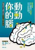 動動你的腦:腦權威教你遠離失智的全方位腦力進化術