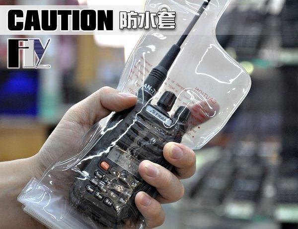 《飛翔無線》CAUTION 對講機專用 防水套 防水袋〔 全機適用 透音 水上活動 浮淺 雨淋 〕