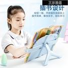 閱讀架 閱讀架看書神器讀書架兒童小學生便攜多功能夾書器書擋看書架書夾