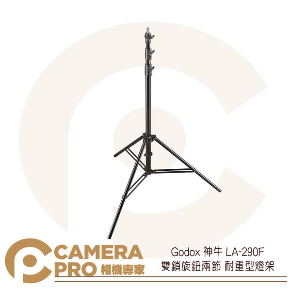 ◎相機專家◎ Godox 神牛 LA-290F 雙鎖旋鈕兩節 90度可轉 耐重型 三腳架 286cm 載重5kg 公司貨