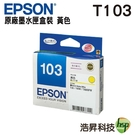 EPSON 103 T103 T130450 黃色 原廠墨水匣 盒裝 適用T30 T40W TX600FW TX550W TX610FW