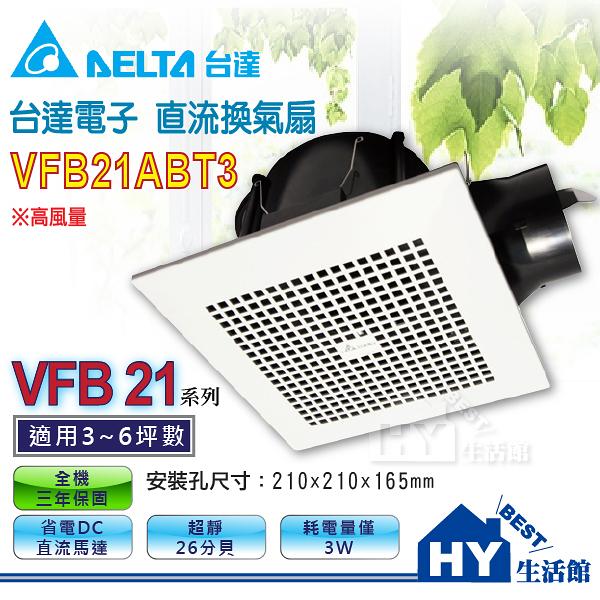 台達電子 DC直流換氣扇 抽風機 通風扇 VFB21ABT3 高風量《HY生活館》水電材料專賣店