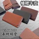 CITY BOSS 真皮 頂級植鞣牛皮 橫式腰掛手機皮套 OPPO A54 A53 台灣製造 BW89