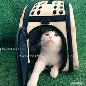 貓包外出包折疊包寵物包便攜外出貓背包航空箱貓咪旅行包 透氣  朵拉朵衣櫥