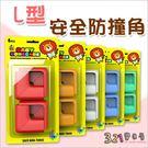 防撞角防撞條桌角防護 兒童安全用品(一包四入)-321寶貝屋