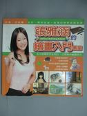 【書寶二手書T7/藝術_GGW】張雅涵的繪畫入門教室_張雅涵