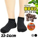 【衣襪酷】咖啡炭紗細針 細條船形襪 台灣製 愛地球 Honey Lu Lu