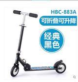 兒童滑板車兩輪橡膠輪5-14歲踏板車LYH1980【大尺碼女王】