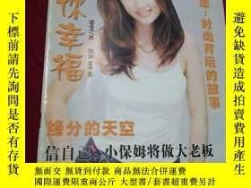 二手書博民逛書店罕見祝你幸福1999.10(封面人物:林心如)Y24647 雜誌