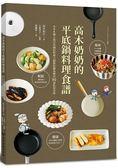 高木奶奶的平底鍋料理食譜:NHK超人氣日本國民料理大師教你簡易做出80道私房美味