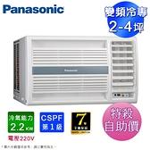 Panasonic國際 2-4坪一級右吹冷專變頻窗型冷氣 CW-P22CA2~自助價