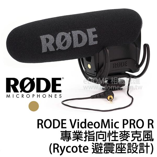 RODE 羅德 Video Mic Pro R 專業指向性麥克風 (24期0利率 正成公司貨) Rycote 避震座設計 超心形 RD VMPR