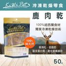 【毛麻吉寵物舖】KIWIPET 冷凍乾燥鹿肉乾-50g 關節保養/狗零食/寵物零食/貓零食
