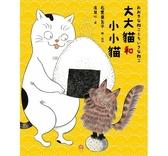大大貓和小小貓〔硬殼精裝典藏版〕【城邦讀書花園】