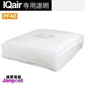 【建軍電器】原廠 Iqair 附發票 PF40™ Filter 套件替換 預過濾墊(5入)