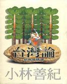 (二手書)台灣論