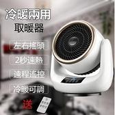 現貨110V 暖風機 取暖器 桌面迷妳 暖風機 家用小型 加熱取暖器 便攜式 電暖器 交換禮物禮品igo