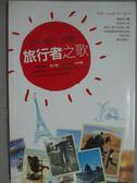 【書寶二手書T1/旅遊_KPN】下一站,出發旅行者之歌_林芷欣