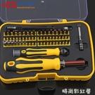 家用工具組套螺絲刀套裝工具套裝梅花螺絲刀組合套裝螺絲批組套「時尚彩紅屋」