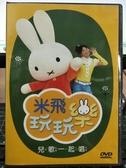 挖寶二手片-THD-103-正版DVD-動畫【米飛玩玩樂:兒歌一起唱/1碟】-MOMO親子台(直購價)