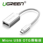 綠聯 Micro USB OTG傳輸線 BRAID版