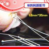 銀鏡DIY S925純銀DIY材料配件/1.5mm*35mm圓珠針/圓頭針~適合手作串珠/耳環(非合金鍍銀)