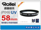 Rollei 德國祿來 Pro Digital Grade UV 58mm 專業等級保護鏡(PDG UV,日本製造)