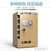 機械鎖保險柜老式家用保險箱60cm全鋼大型防盜機械保險柜帶鑰匙入柜機械鎖密碼YTL