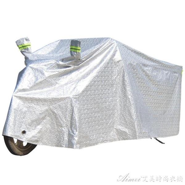 電動三輪車遮雨罩車衣防水雨披電瓶車摩托車通用加厚防曬防雨車罩 艾美時尚衣櫥