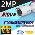 高雄/台南/屏東監視器 DH-HAC-HFW1220SN 200萬畫素 1080P 四合一紅外線攝影機 大華dahua