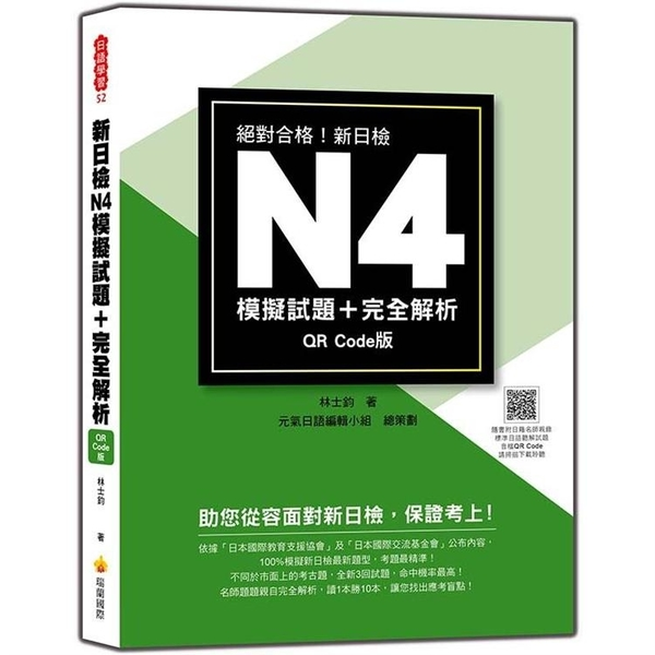 新日檢N4模擬試題 完全解析QR Code版(隨書附日籍名師親錄標準日語聽解試題