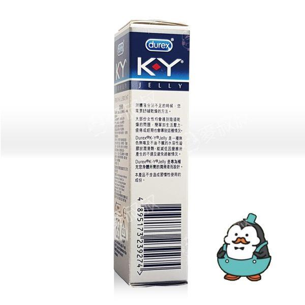 """效期2020/05 KY潤滑劑 15g#""""隱密包裝"""" 原廠台灣公司貨 durex"""