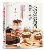 (二手書)小資烘焙創業的第一本書︰超好評食譜,以及從心理準備、成本估算到有效行..