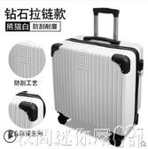 行李箱ins輕便小型拉桿密碼旅行箱子女小號20男18寸韓版抖音 衣間迷你屋