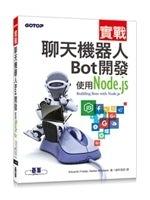 二手書博民逛書店 《實戰聊天機器人Bot開發|使用Node.js》 R2Y ISBN:9789864764716│EduardoFreitas
