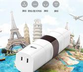全球旅行通用萬能插頭轉換器英標歐德標國際電源歐洲美國HD【新店開張8折促銷】