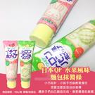 (即期商品) 日本QP水果風味麵包抹醬條