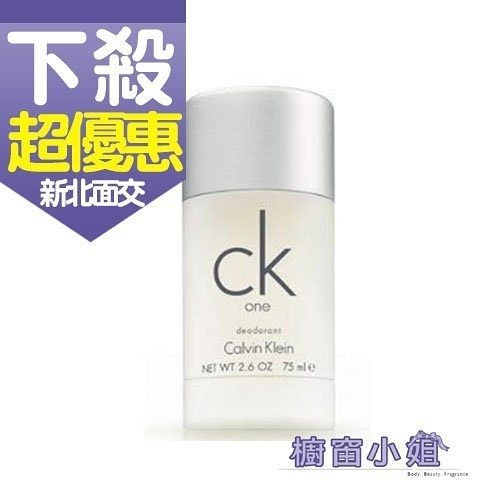Calvin Klein CK ONE 體香膏 止汗劑 75G