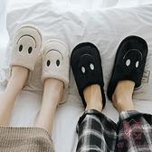 棉拖鞋女笑臉保暖毛絨加厚家用防滑家居冬季【櫻田川島】