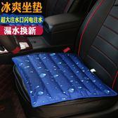 冰墊夏季冰墊汽車座墊水墊一體墊消暑降溫墊辦公椅墊水坐墊組合冰涼墊 曼莎時尚