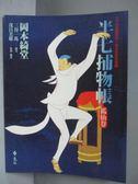 【書寶二手書T1/翻譯小說_ICA】半七捕物帳-狐仙卷_岡本綺堂