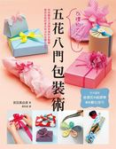 (二手書)為禮物大加分!五花八門包裝術:送禮送到心坎裡,你想得到的都能包!