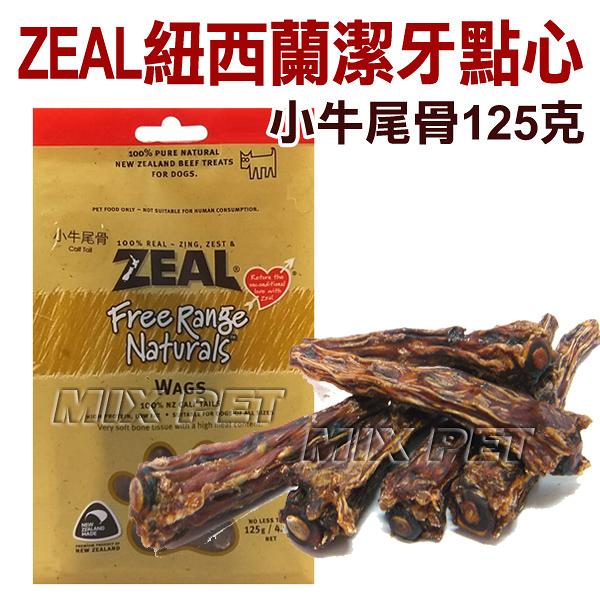 ◆MIX米克斯◆岦歐ZEAL紐西蘭潔牙點心【小牛尾骨125克】#50226,原廠包裝.天然點心.狗狗零食