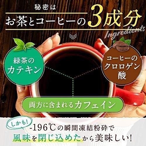 ▶現貨◀日本 Fine Japan 綠茶咖啡 30包入 兒茶素 工藤孝文監製 茶包【小福部屋】