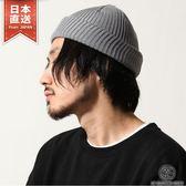 日本製羅紋針織帽 麻花針織帽 共15色