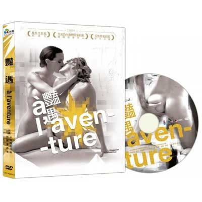 豔遇DVD