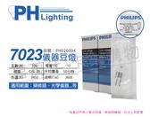 PHILIPS飛利浦 7023 12V 100W G6.35 FCR 特殊儀器豆燈_PH020004